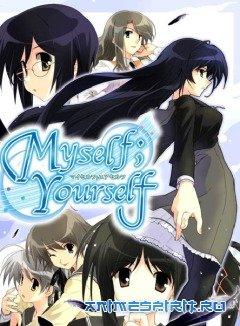 Я ; Ты / Myself ; Yourself