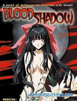 Кровавая тень / BloodShadow