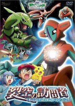 Покемон фильм 7: Деоксис, гость из космоса / Pokemon 7: The Visitor of the Space Fissure! Deoxys