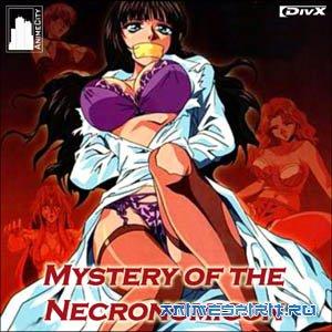 Загадка Некрономикона / Mystery of the Necronomicon