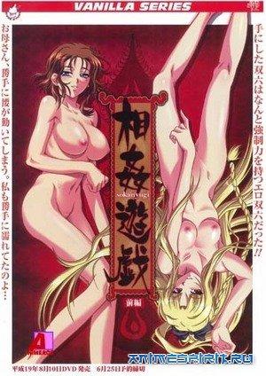 Сексуальное преследование / Sexual Pursuit / Soukan Yuugi
