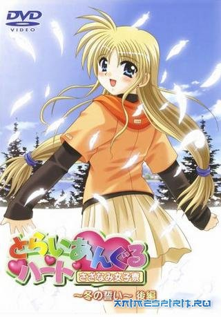 Сердечный треугольник OVA-1 / Triangle Heart: Sazanami Joshiryou