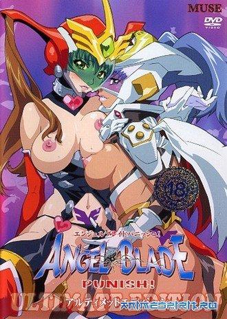 Лезвие Ангела - Наказание / Angel Blade Punish!
