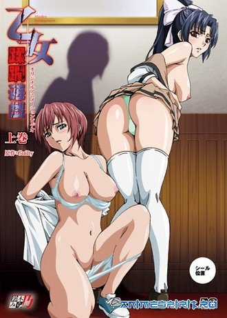 Девочки для развлечений / Otome Juurin Yuugi: Maiden Infringement Play
