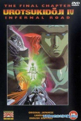 Уроцукидодзи: Легенда о Сверхдемоне 4 / Choujin Densetsu Urotsukidouji 4: Infernal Road