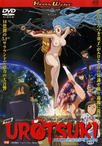 Уроцукидодзи: Новая сага / The Urotsuki