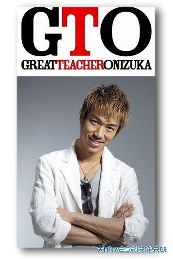 Великий Учитель Онидзука