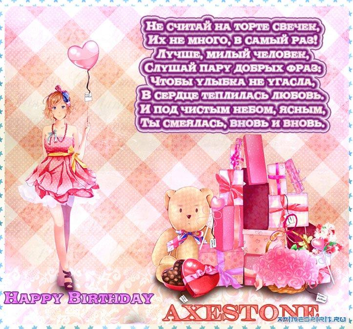 Поздравление с днем рождения в прозе племянницы