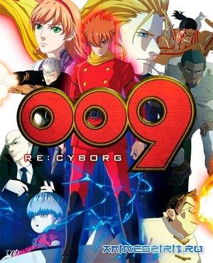 Киборг 009