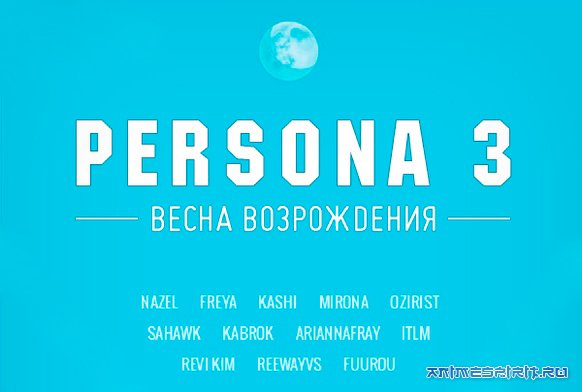 Персона 3 (Фильм первый) / Persona 3: Весна рождения / Persona 3 the Movie: Spring of Birth / Персона 3: Весна возрождения