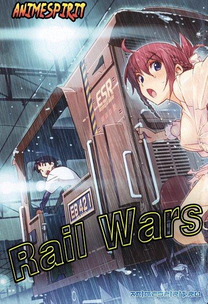 Rail Wars! / Железнодорожные войны » Смотреть аниме онлайн и