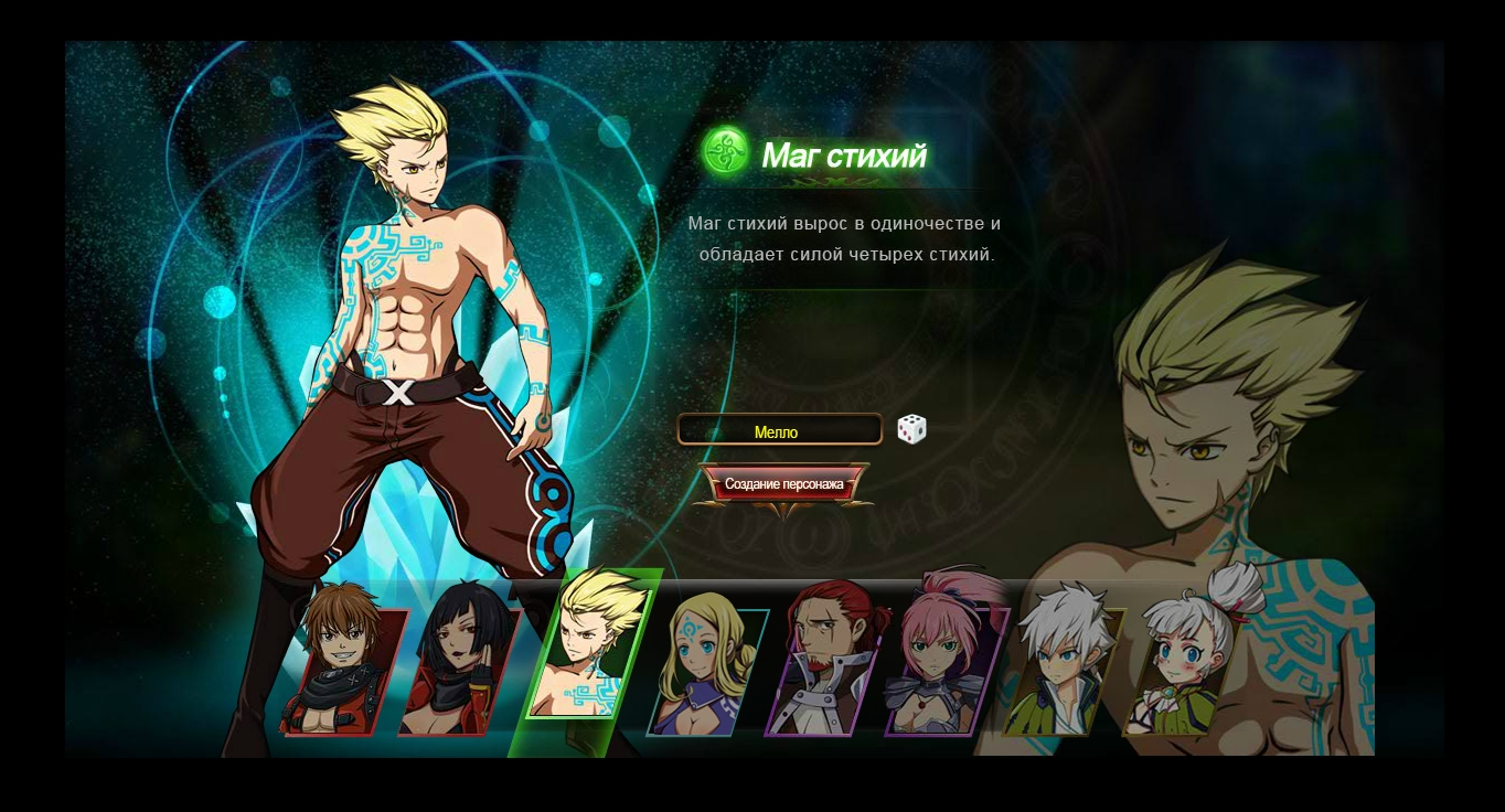 Игры аниме создай своего персонажа хвоста феи