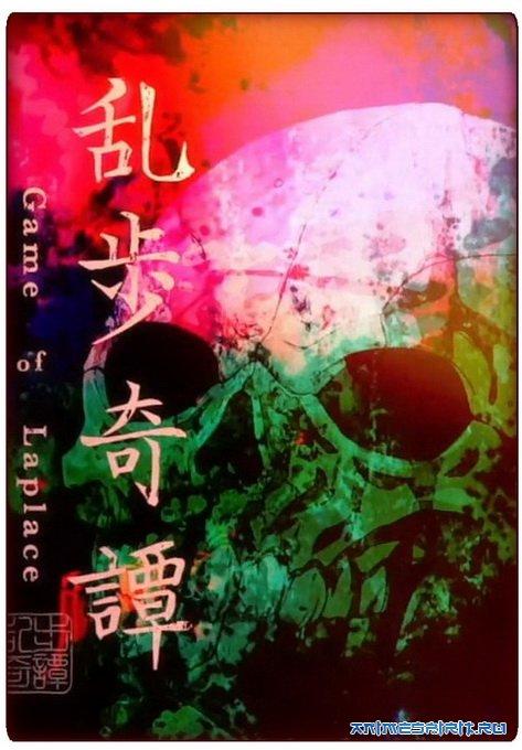Загадочные истории Ранпо: Игра Лапласа