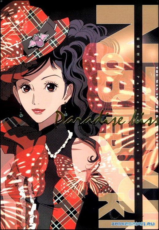 Смотреть все серии аниме Райский поцелуй / онлайн