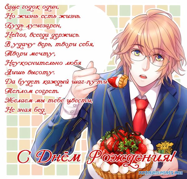 Happy Birthday, Helios!!! / С Днем Рождения, Helios!!!