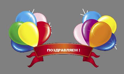 С Днем Рождения, ленивец!!! / Happy Birthday, ленивец!!!